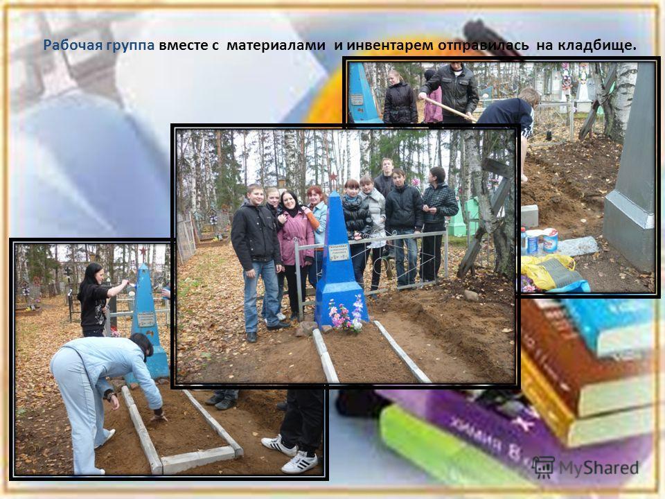 Рабочая группа вместе с материалами и инвентарем отправилась на кладбище.
