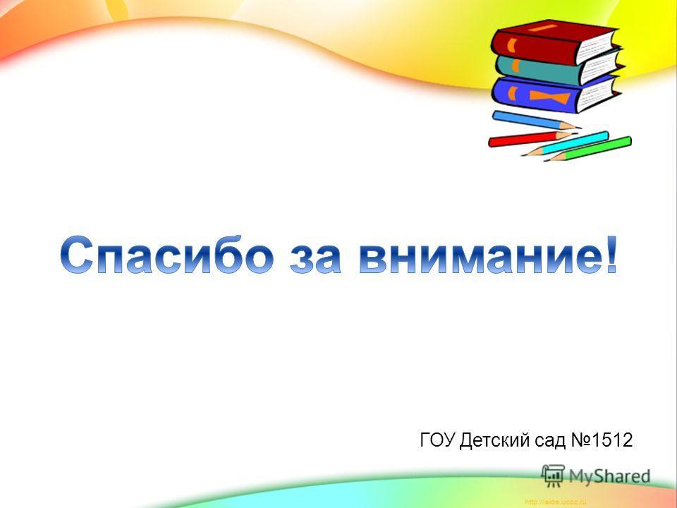 ГОУ Детский сад 1512
