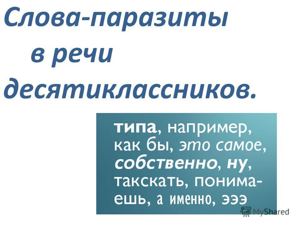Слова-паразиты в речи десятиклассников.