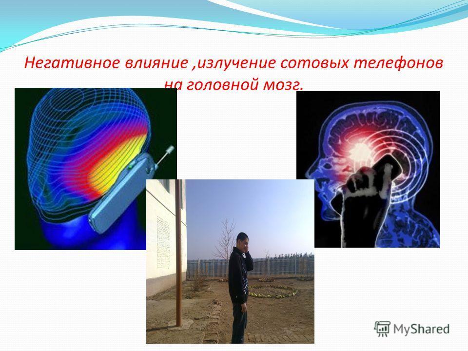 Негативное влияние,излучение сотовых телефонов на головной мозг.