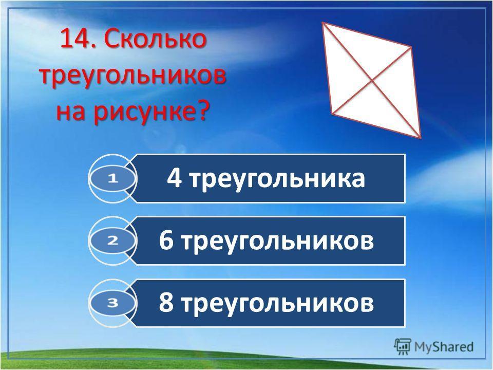 14. Сколько треугольников на рисунке? 4 треугольника 6 треугольников 8 треугольников