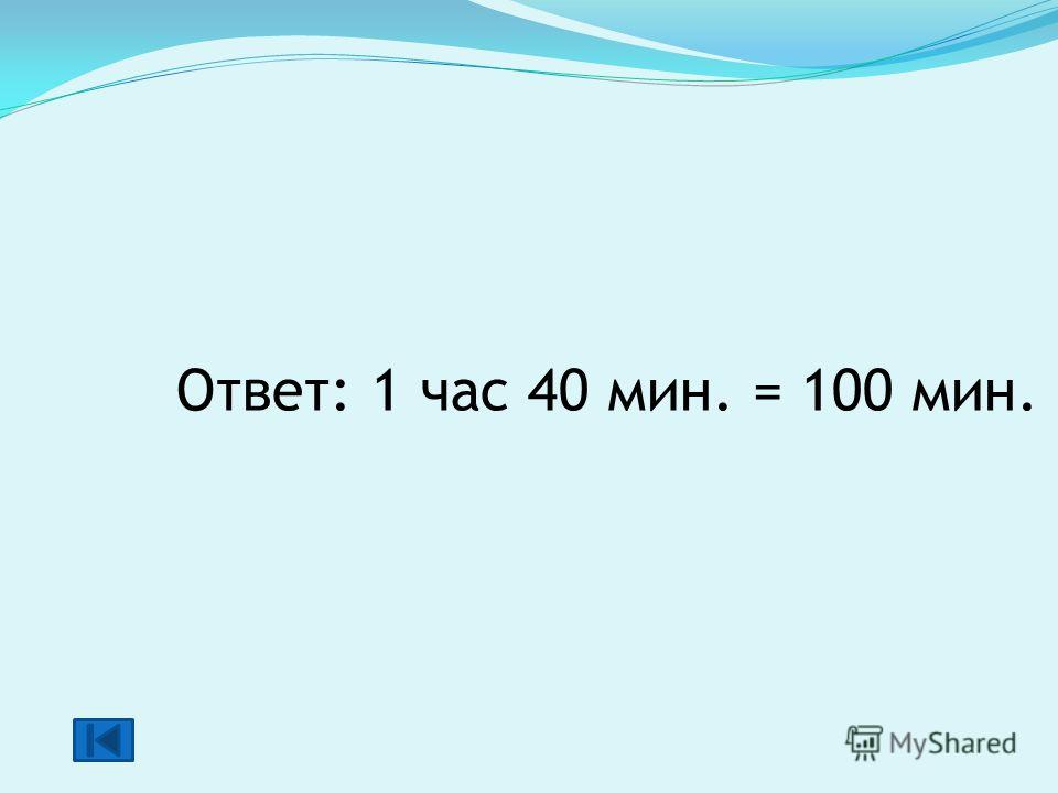 Ответ: 1 час 40 мин. = 100 мин.