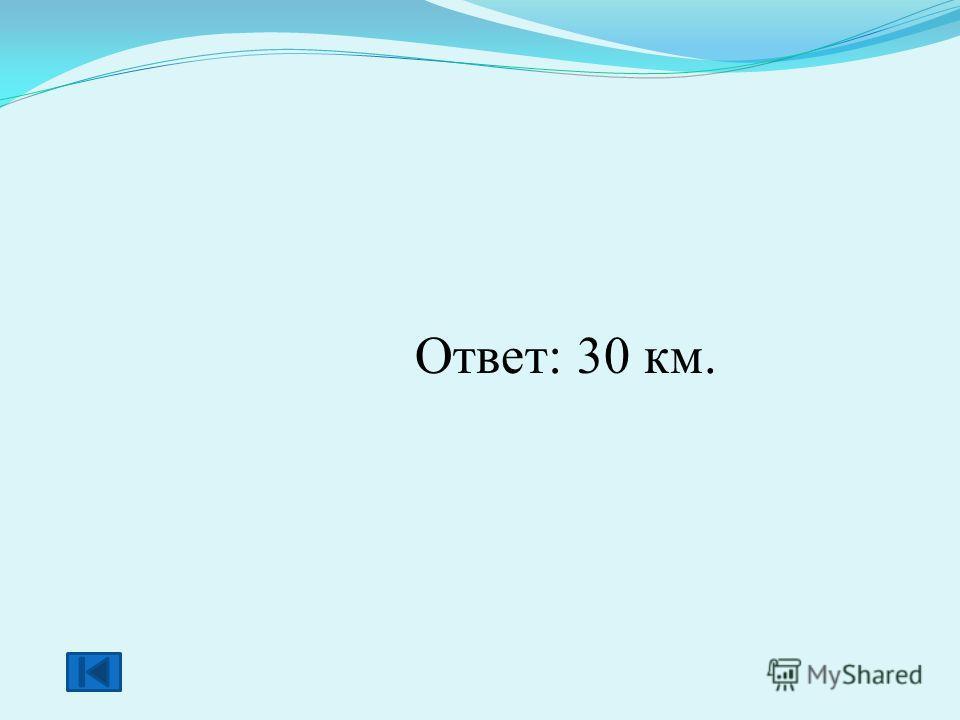 Ответ: 30 км.