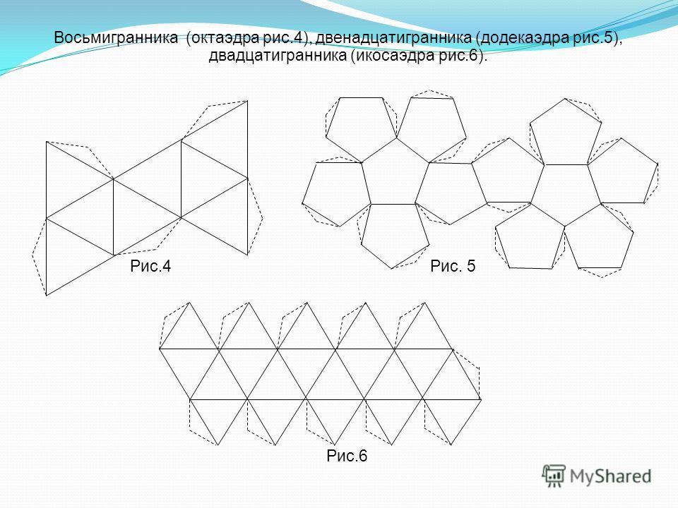 Восьмигранника (октаэдра рис.4), двенадцатигранника (додекаэдра рис.5), двадцатигранника (икосаэдра рис.6). Рис.4 Рис. 5 Рис.6
