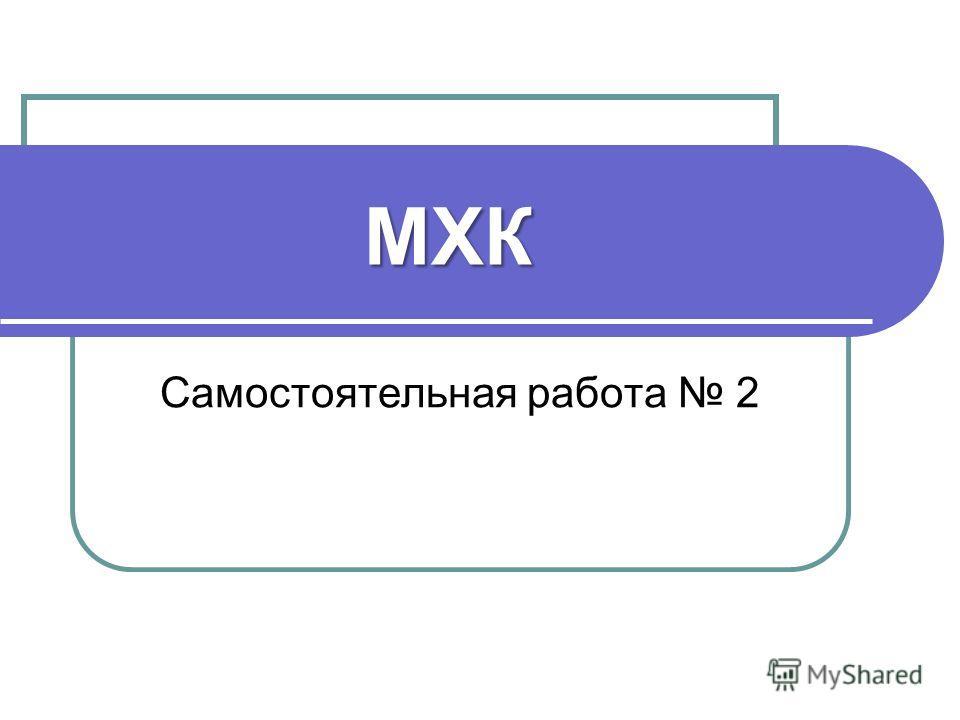 МХК Самостоятельная работа 2