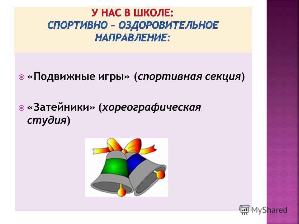«Подвижные игры» (спортивная секция) «Затейники» (хореографическая студия)