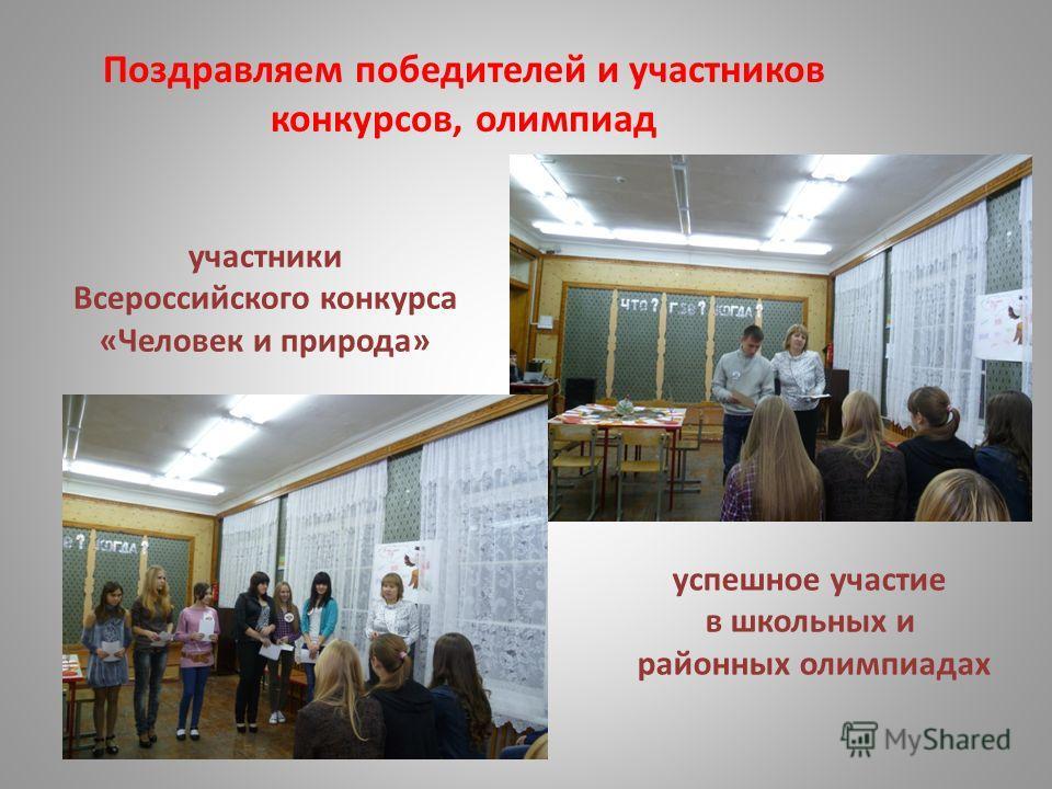 Поздравляем победителей и участников конкурсов, олимпиад участники Всероссийского конкурса «Человек и природа» успешное участие в школьных и районных олимпиадах