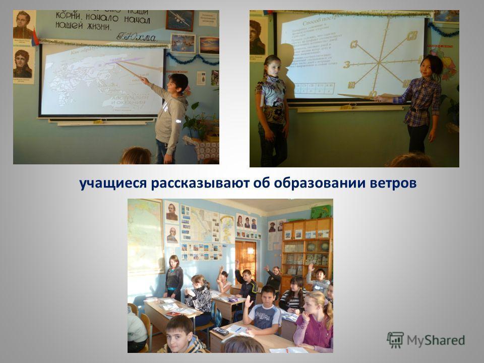 учащиеся рассказывают об образовании ветров