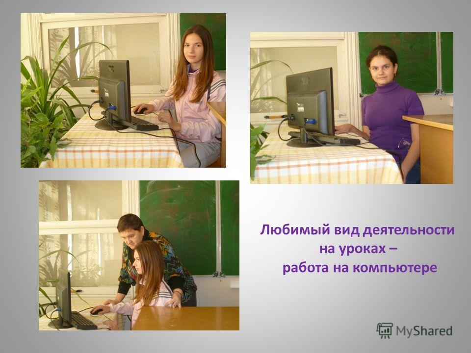 Любимый вид деятельности на уроках – работа на компьютере