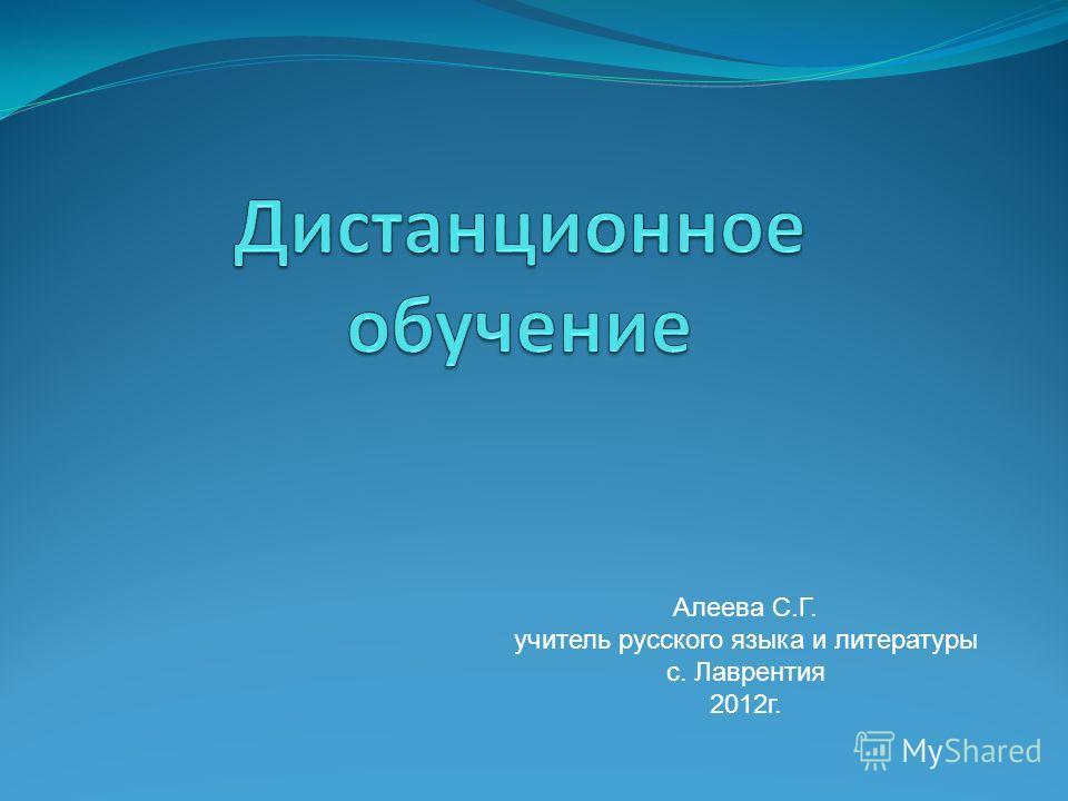Алеева С.Г. учитель русского языка и литературы с. Лаврентия 2012г.