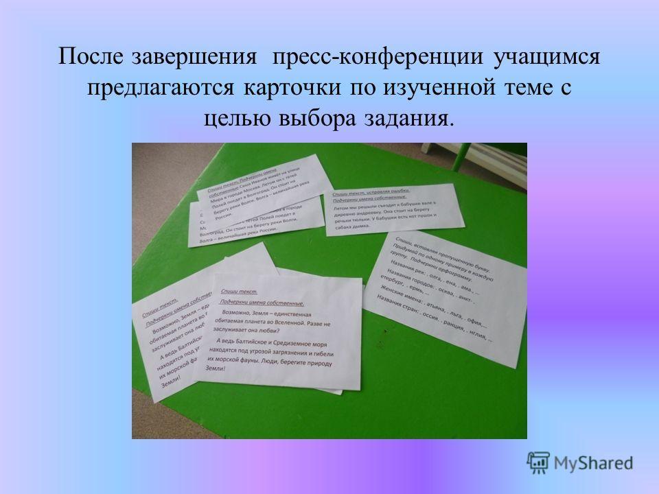 После завершения пресс-конференции учащимся предлагаются карточки по изученной теме с целью выбора задания.