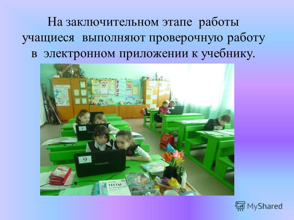 На заключительном этапе работы учащиеся выполняют проверочную работу в электронном приложении к учебнику.