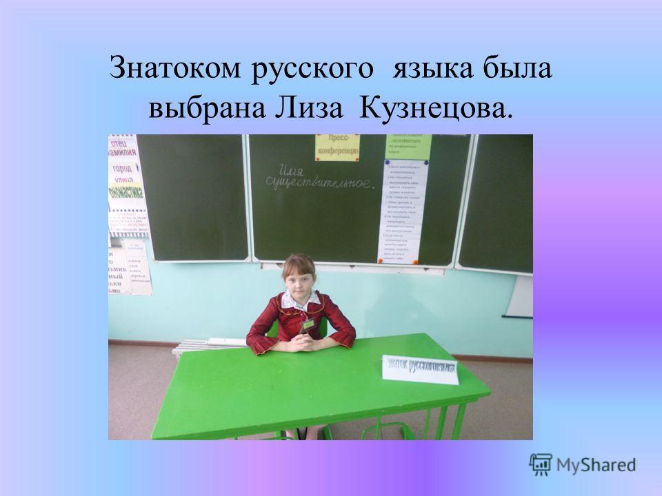 Знатоком русского языка была выбрана Лиза Кузнецова.