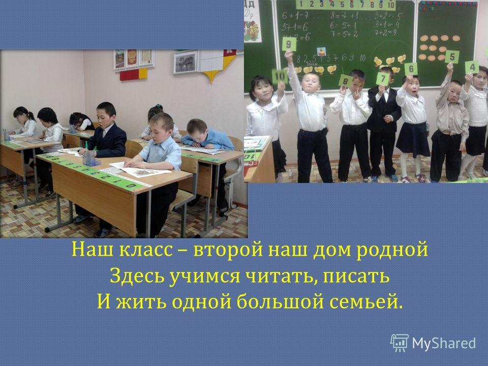 Наш класс – второй наш дом родной Здесь учимся читать, писать И жить одной большой семьей.