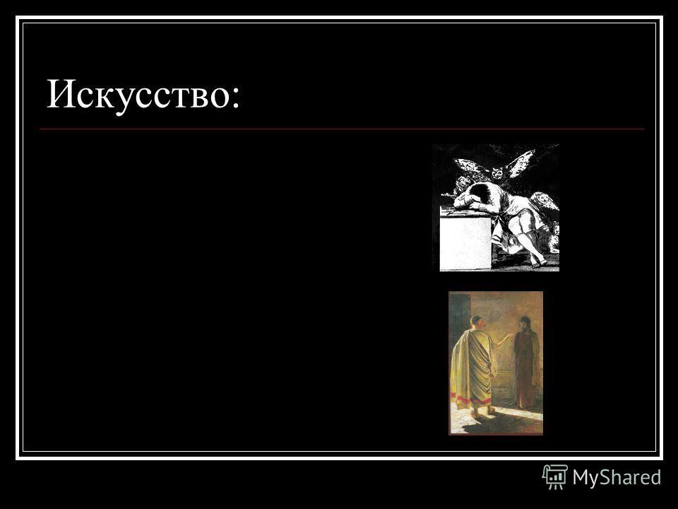 Искусство: