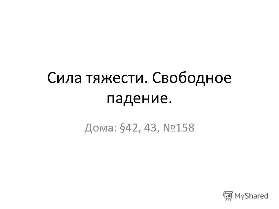 Сила тяжести. Свободное падение. Дома: §42, 43, 158