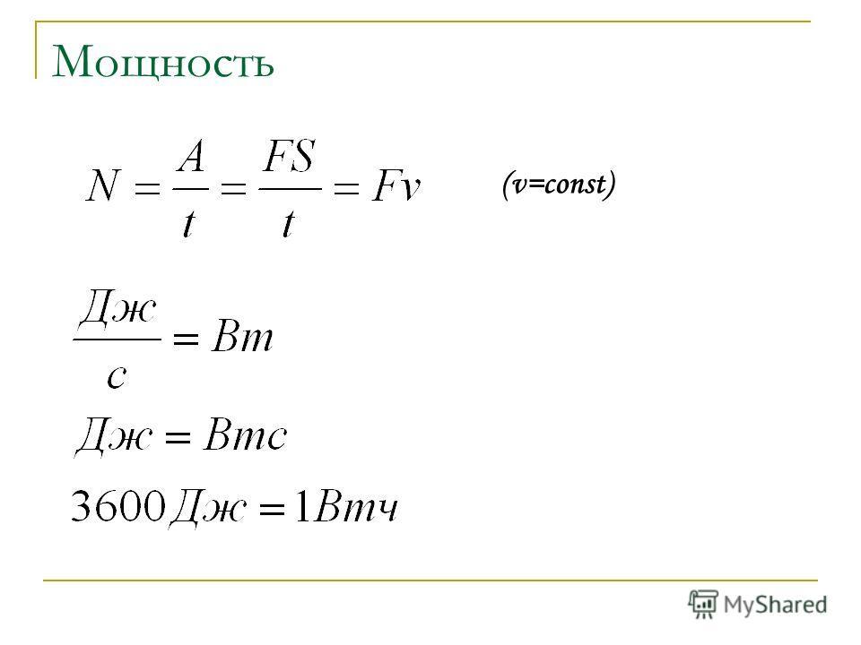 Мощность (v=const)