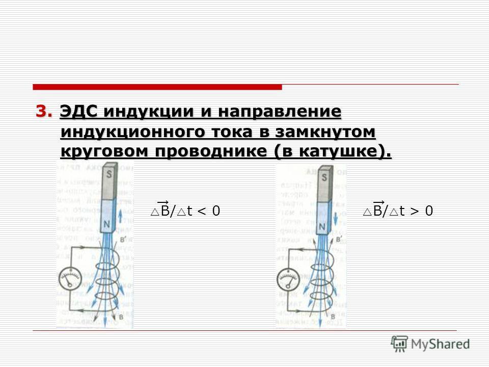 3.ЭДС индукции и направление индукционного тока в замкнутом круговом проводнике (в катушке). 3. ЭДС индукции и направление индукционного тока в замкнутом круговом проводнике (в катушке). В/ t 0