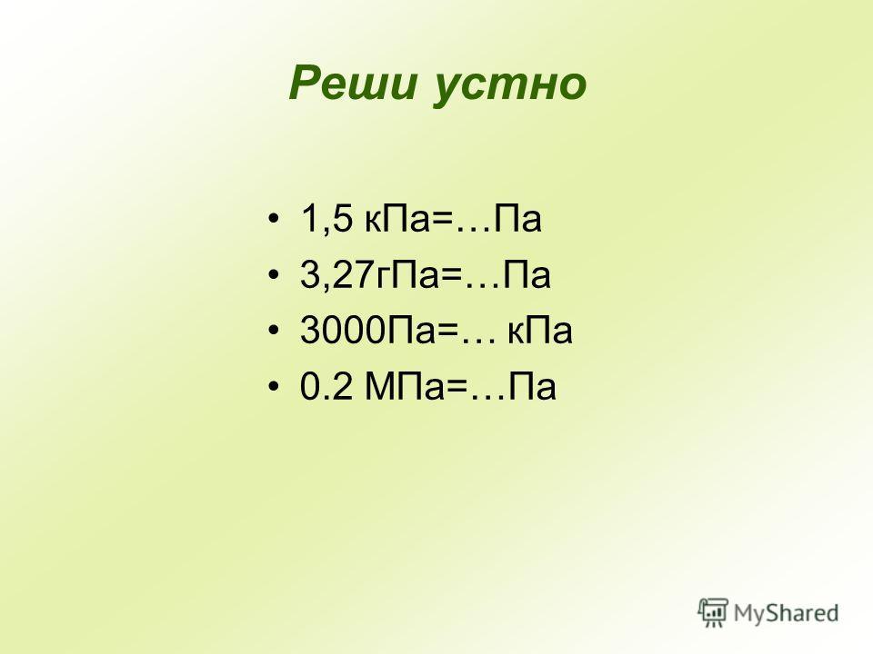 Реши устно 1,5 кПа=…Па 3,27гПа=…Па 3000Па=… кПа 0.2 МПа=…Па