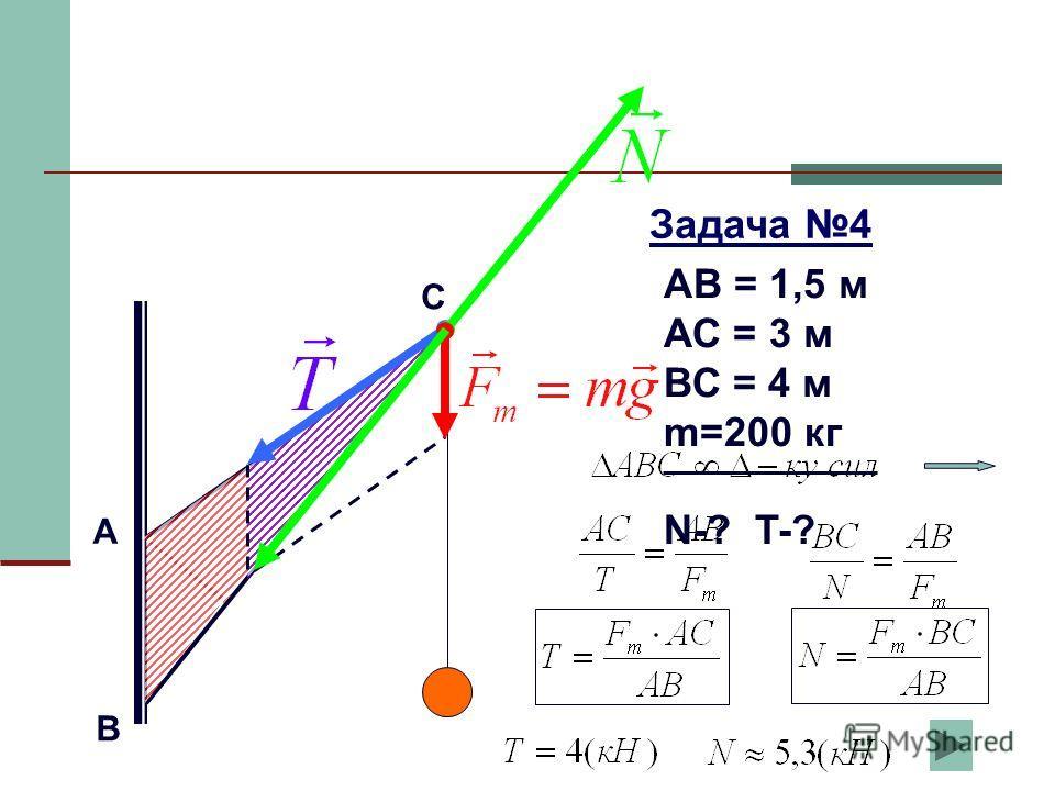 А В С Задача 4 АВ = 1,5 м АС = 3 м ВС = 4 м m=200 кг N-? T-?