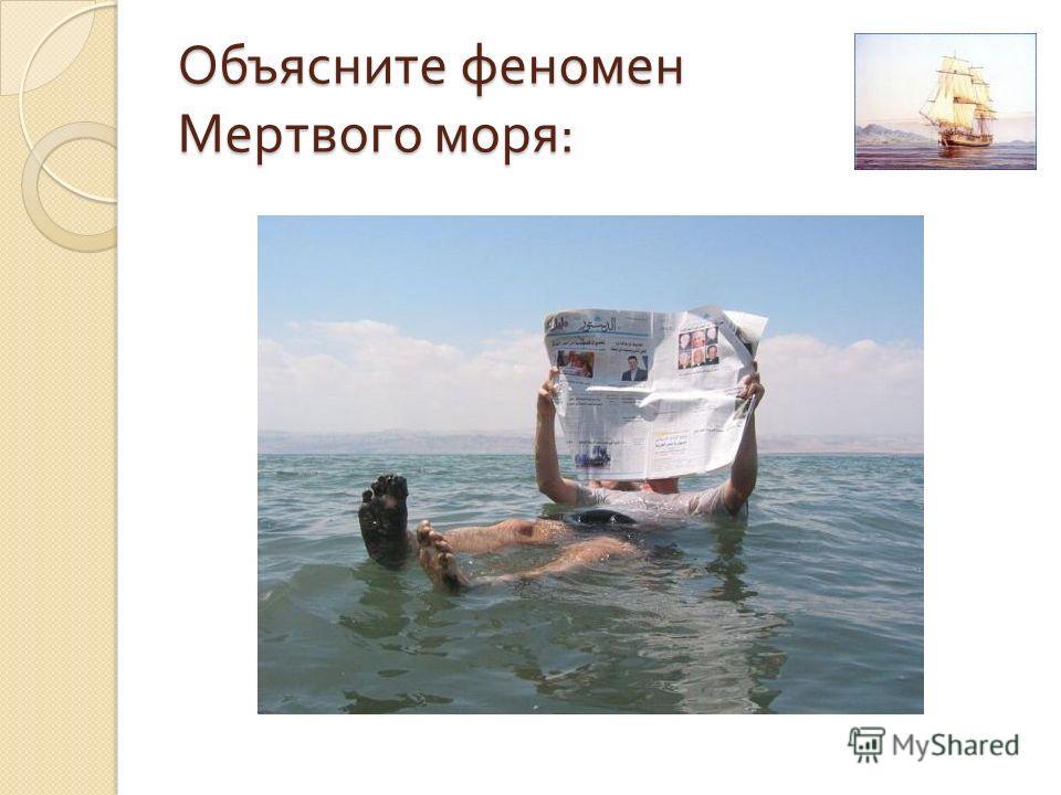 Объясните феномен Мертвого моря :