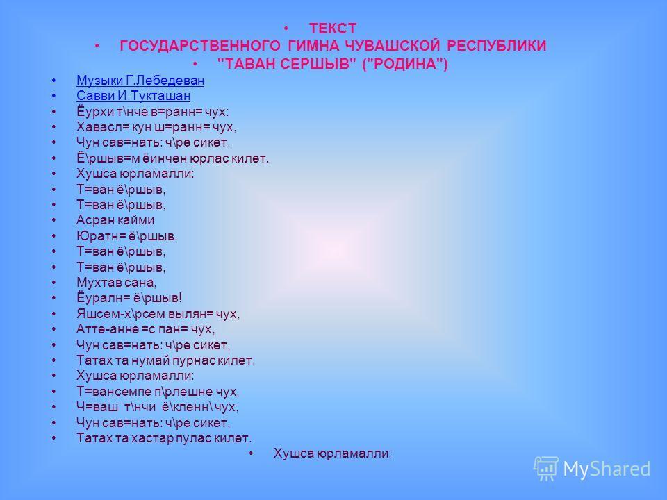 ТЕКСТ ГОСУДАРСТВЕННОГО ГИМНА ЧУВАШСКОЙ РЕСПУБЛИКИ