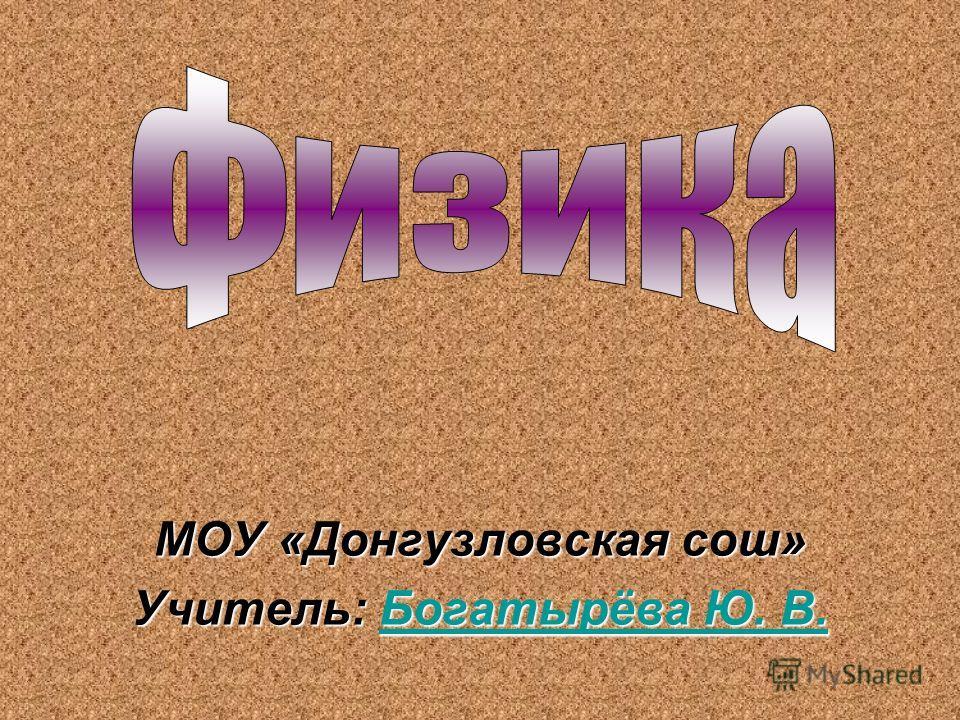 МОУ «Донгузловская сош» Учитель: Богатырёва Ю. В. Богатырёва Ю. В.Богатырёва Ю. В.