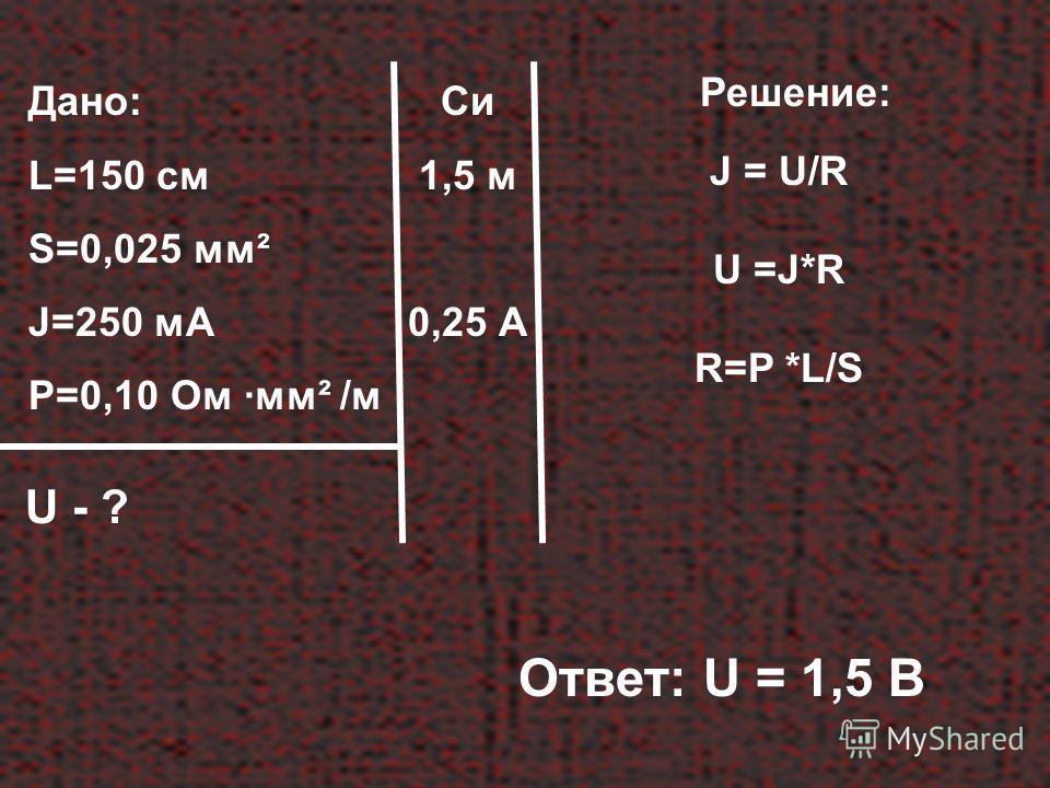 Дано: L=150 см S=0,025 мм ² J=250 мА P=0,10 Ом ·мм² /м U - ? Си 1,5 м 0,25 А Решение: J = U/R U =J*R R=P *L/S Ответ: U = 1,5 В