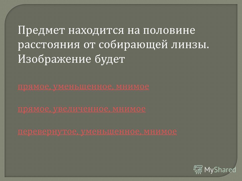 линза мнимое изображение: