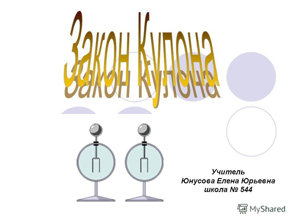Учитель Юнусова Елена Юрьевна школа 544