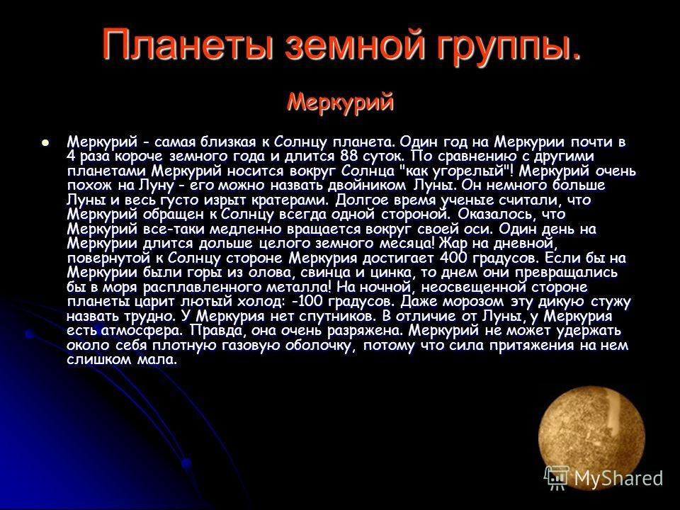 Планеты солнечной системы планеты