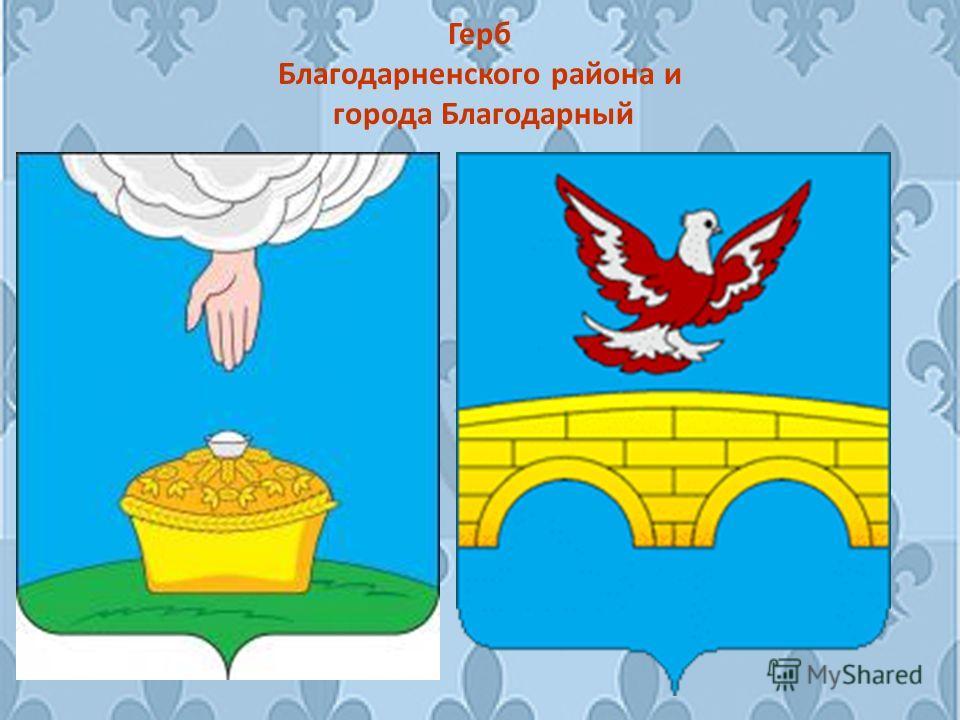 Герб Благодарненского района и города Благодарный