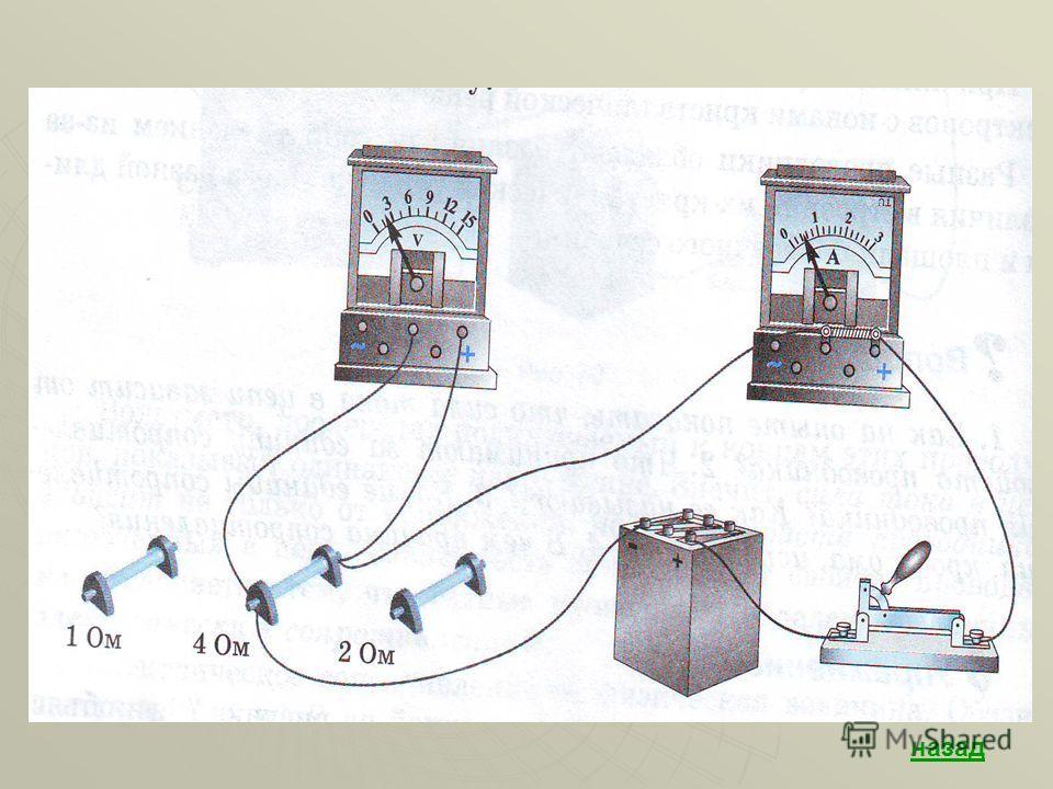 а)электрическая цепь; б)электрическая схема назад
