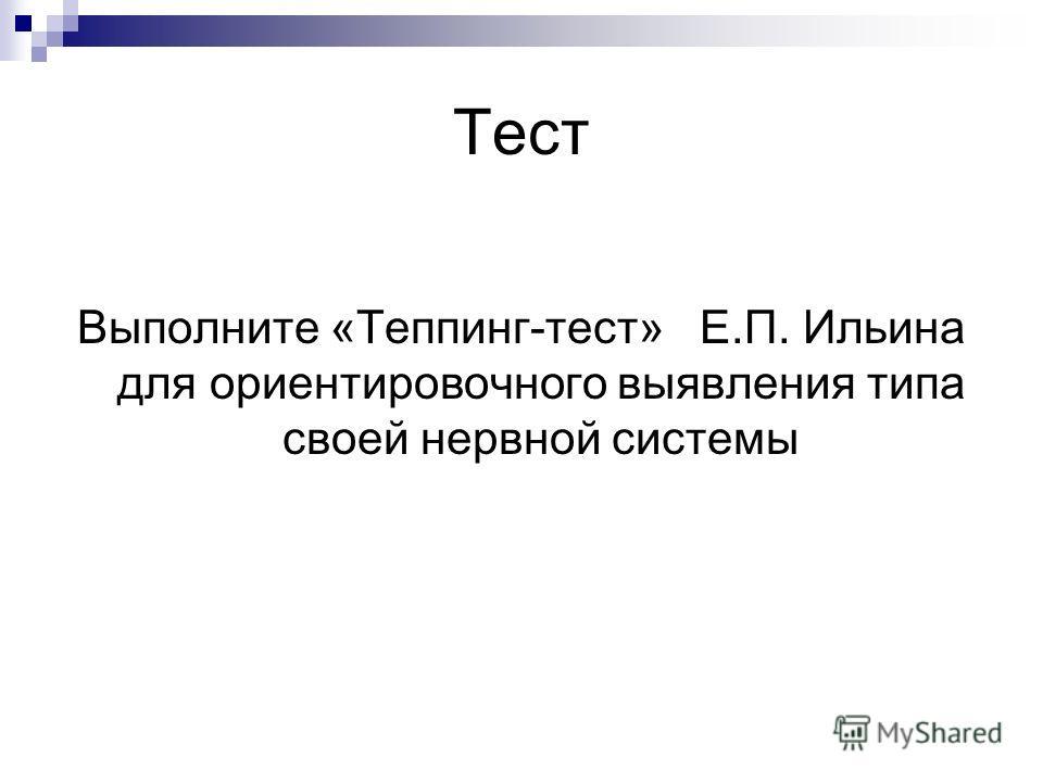 Тест Выполните «Теппинг-тест» Е.П. Ильина для ориентировочного выявления типа своей нервной системы