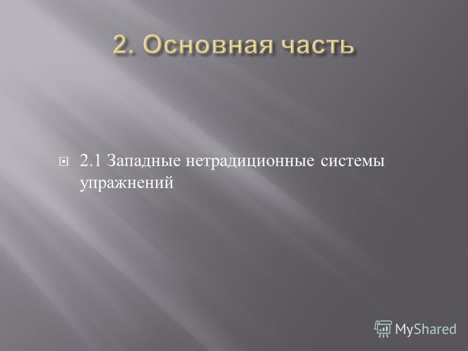 2.1 Западные нетрадиционные системы упражнений