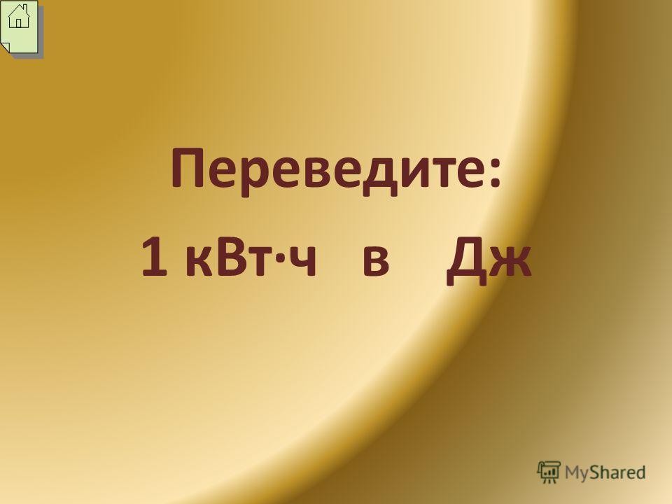 Переведите: 1 кВтч в Дж
