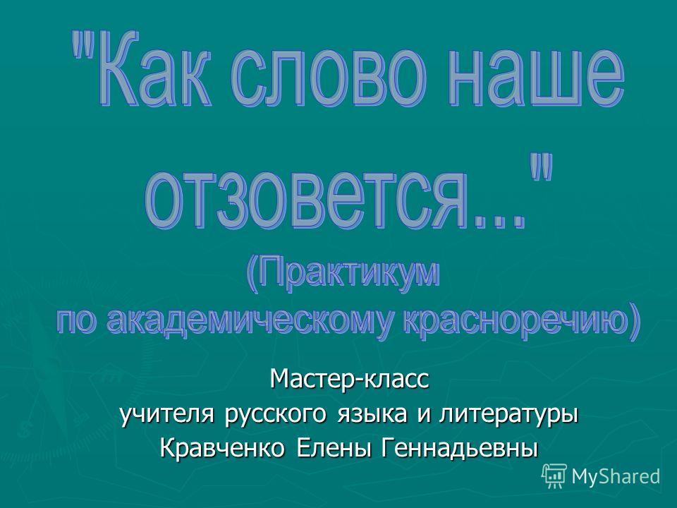 Мастер-класс учителя русского языка и литературы Кравченко Елены Геннадьевны