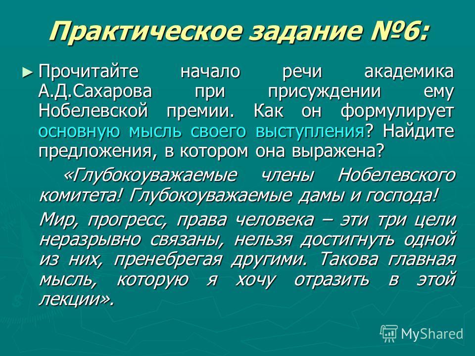 Практическое задание 6: Прочитайте начало речи академика А.Д.Сахарова при присуждении ему Нобелевской премии. Как он формулирует основную мысль своего выступления? Найдите предложения, в котором она выражена? Прочитайте начало речи академика А.Д.Саха