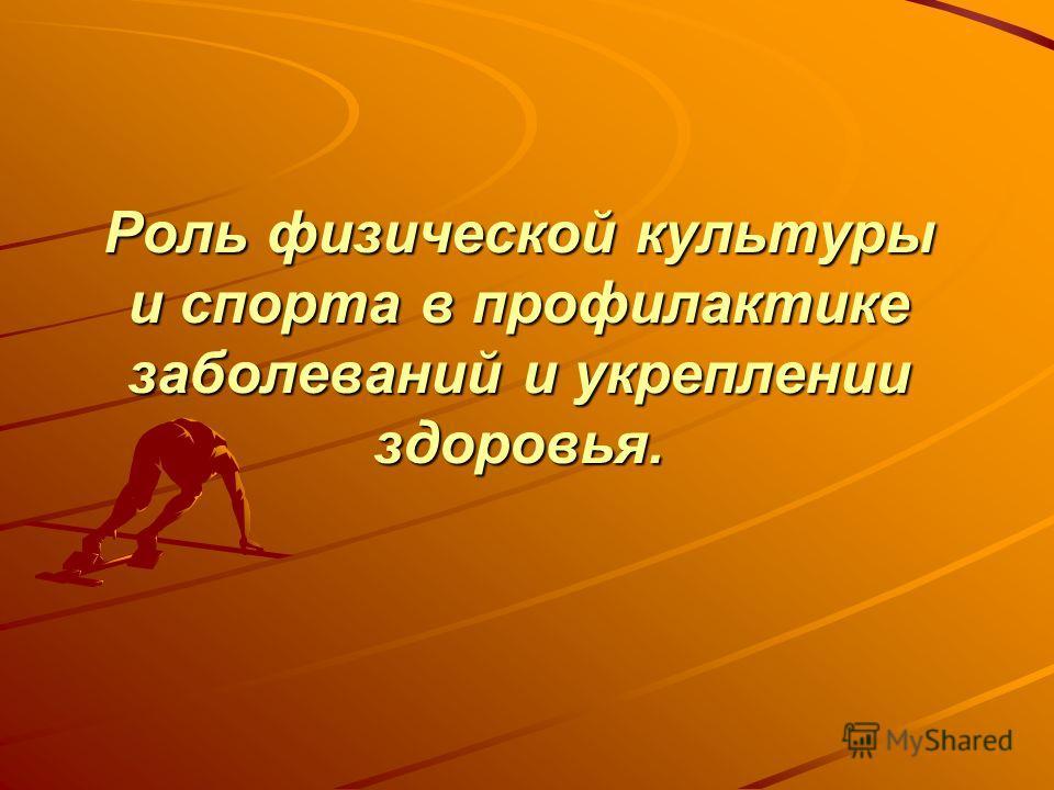 Презентация на тему Роль физической культуры и спорта в  1 Роль физической культуры и спорта в профилактике заболеваний и укреплении здоровья