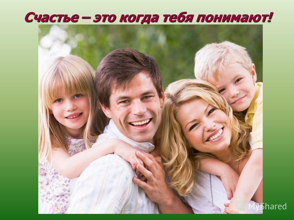 Счастье – это когда тебя понимают!