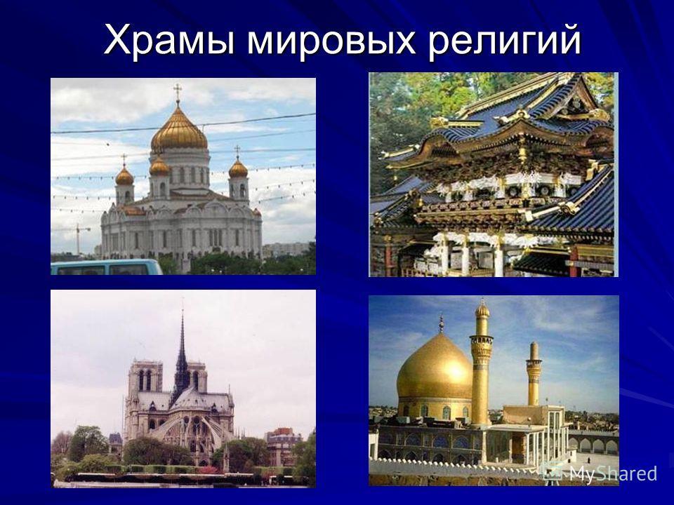 Храмы мировых религий