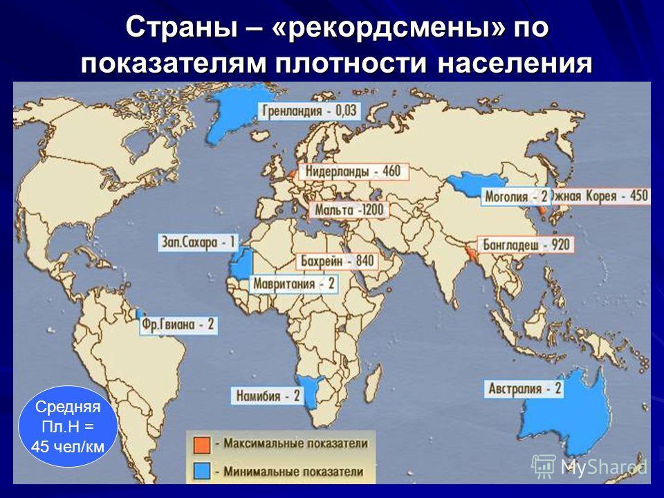 Страны – «рекордсмены» по показателям плотности населения Средняя Пл.Н = 45 чел/км