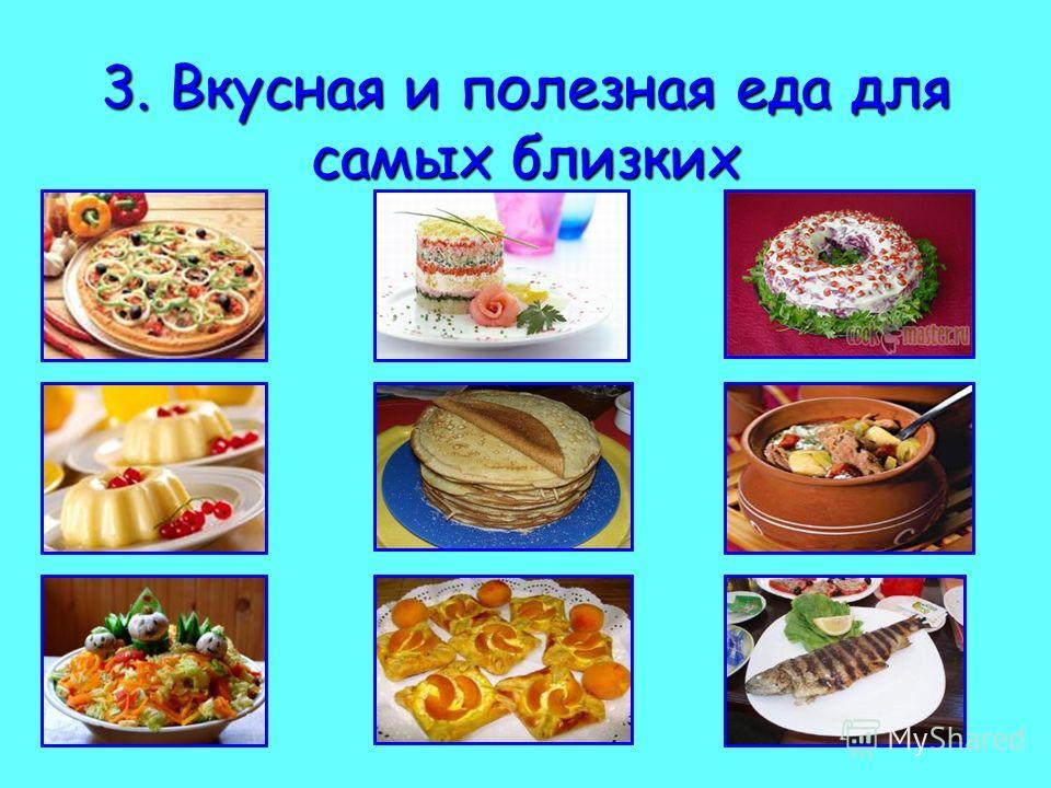 3. Вкусная и полезная еда для самых близких