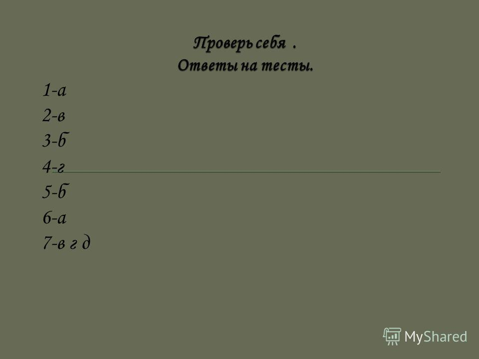 1-а 2-в 3-б 4-г 5-б 6-а 7-в г д