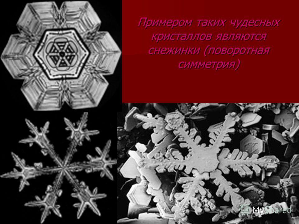 Примером таких чудесных кристаллов являются снежинки (поворотная симметрия)