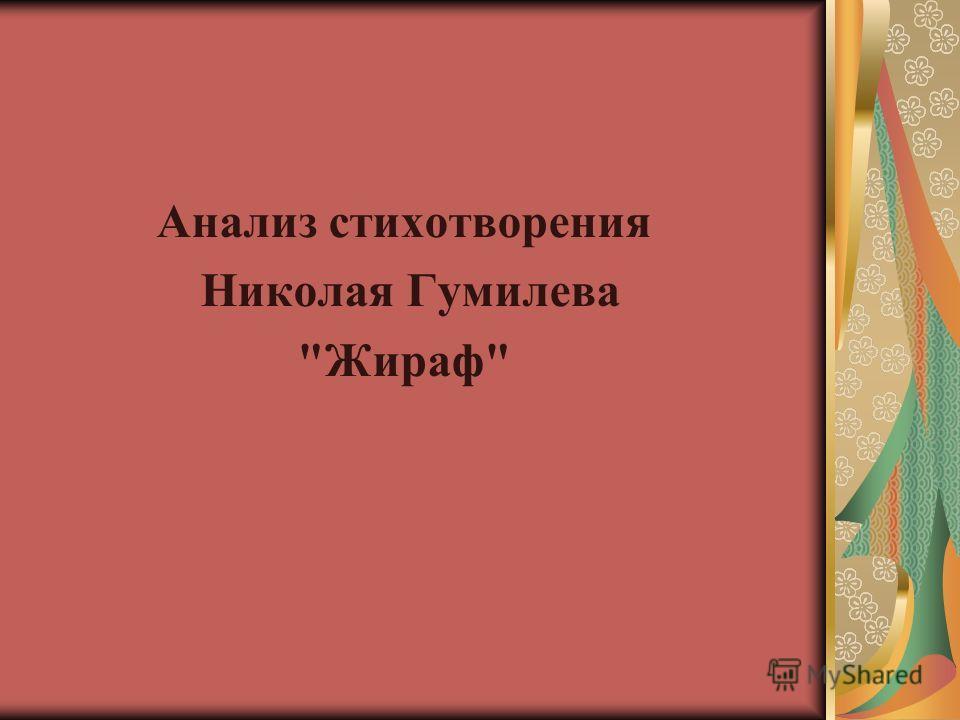 Анализ стихотворения Николая Гумилева Жираф