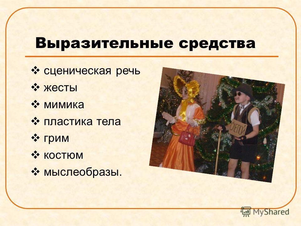 Выразительные средства сценическая речь жесты мимика пластика тела грим костюм мыслеобразы.