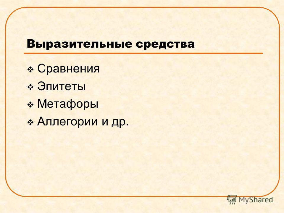 Выразительные средства Сравнения Эпитеты Метафоры Аллегории и др.