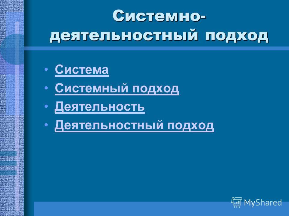 Системно- деятельностный подход Система Системный подход Деятельность Деятельностный подход