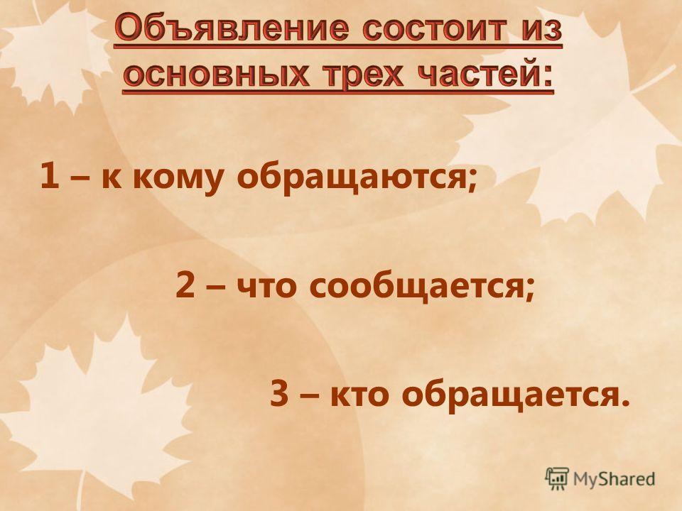 1 – к кому обращаются; 2 – что сообщается; 3 – кто обращается.